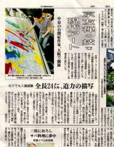 s-京都新聞20146