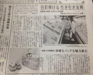 毎日新聞20146月10日