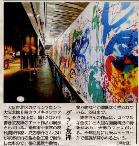 朝日新聞6月10日朝刊 衣笠泰介記事