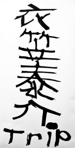 衣笠泰介の文字