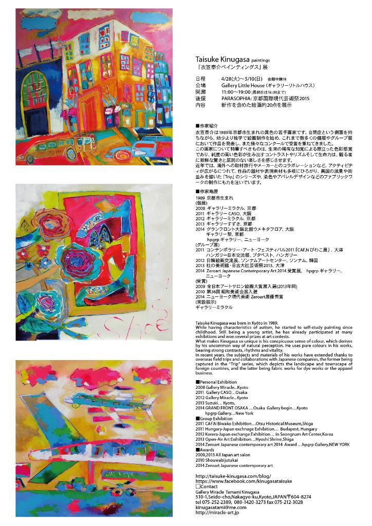 衣笠泰介個展2015.4.28-5.10詳細