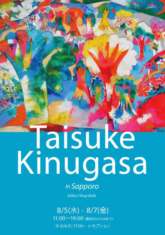 衣笠泰介Taisuke Kinugasa 札幌