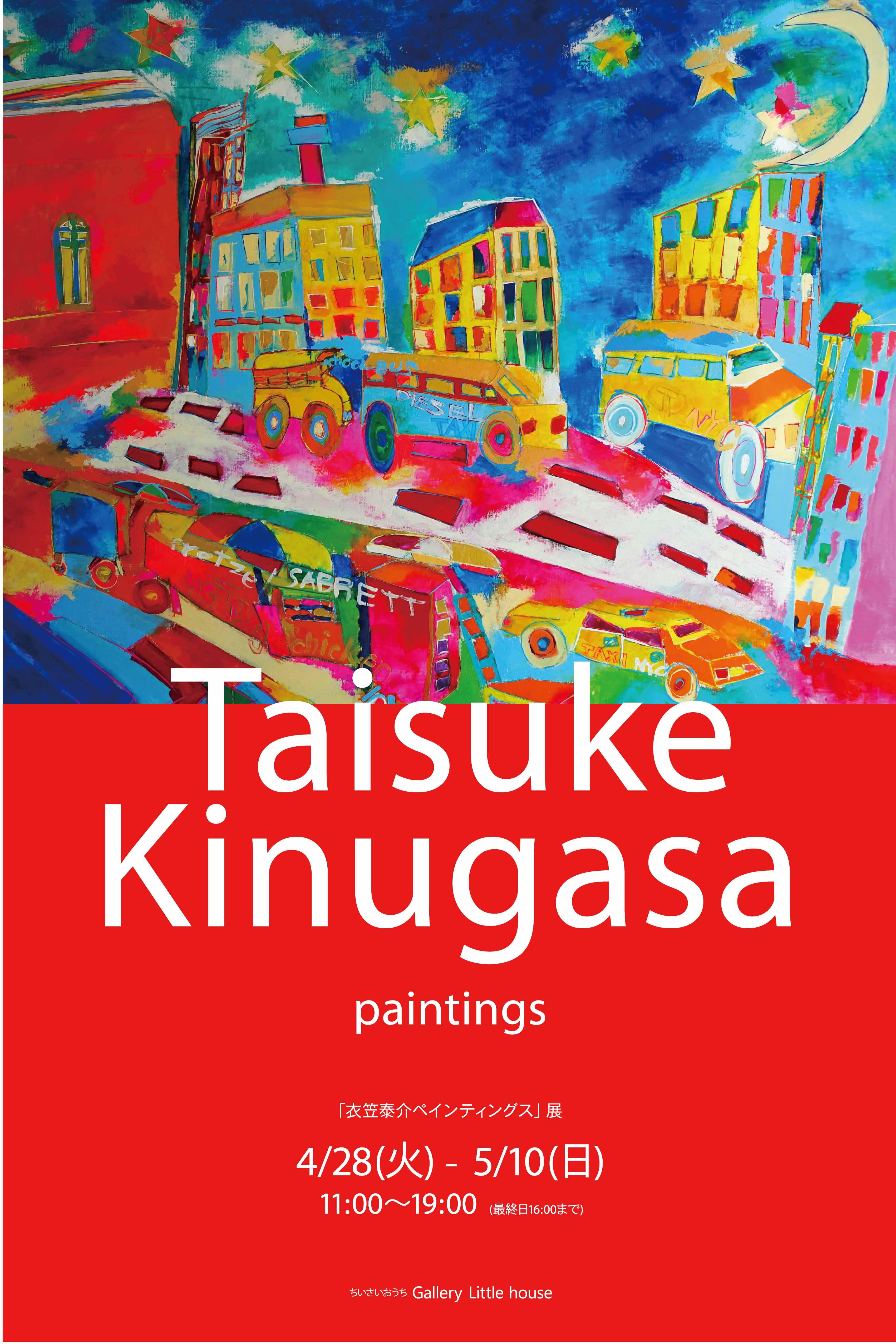衣笠泰介Taisuke Kinugasa