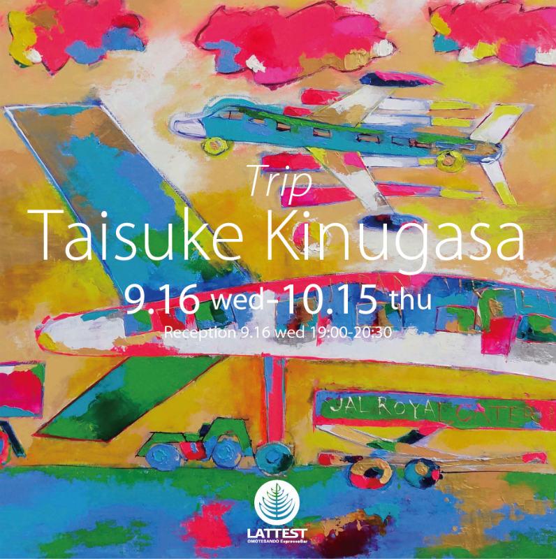 衣笠泰介展Taisuke Kinugasa