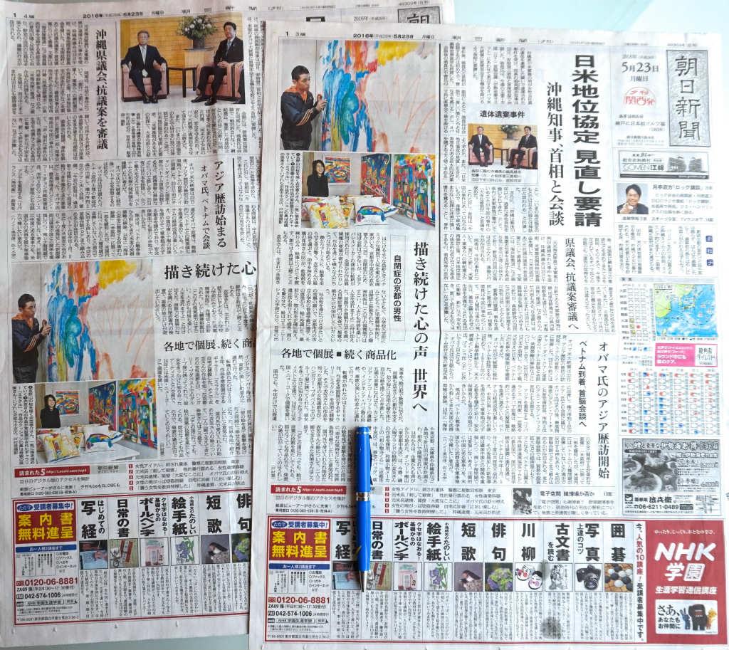 朝日新聞記事衣笠泰介