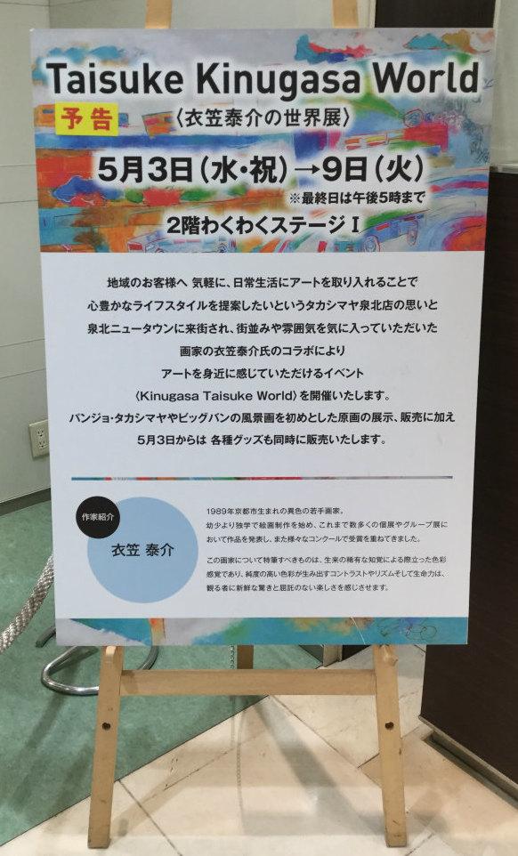 泉北髙島屋衣笠泰介絵画展TaisukeKinugasaWorld