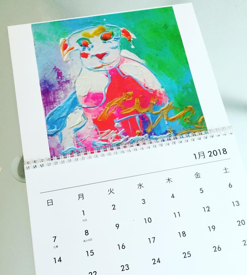 衣笠泰介カレンダー