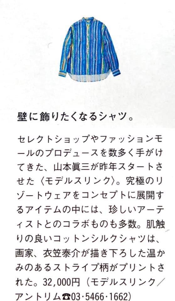 MODEL'SLINK×衣笠泰介 Taisukekinugasa